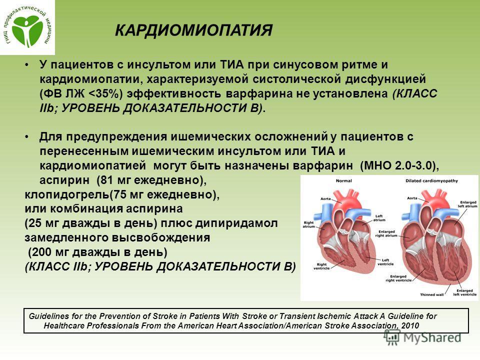 У пациентов с инсультом или ТИА при синусовом ритме и кардиомиопатии, характеризуемой систолической дисфункцией (ФВ ЛЖ