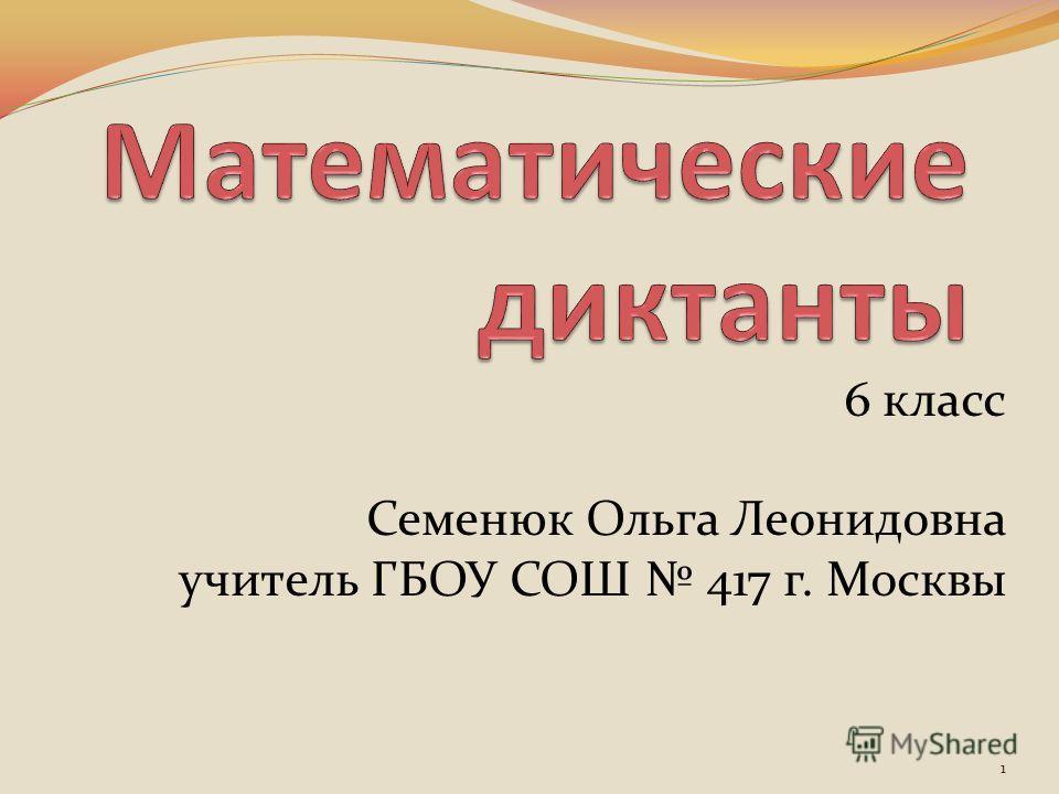 6 класс Семенюк Ольга Леонидовна учитель ГБОУ СОШ 417 г. Москвы 1