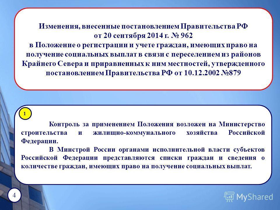Изменения, внесенные постановлением Правительства РФ от 20 сентября 2014 г. 962 в Положение о регистрации и учете граждан, имеющих право на получение социальных выплат в связи с переселением из районов Крайнего Севера и приравненных к ним местностей,