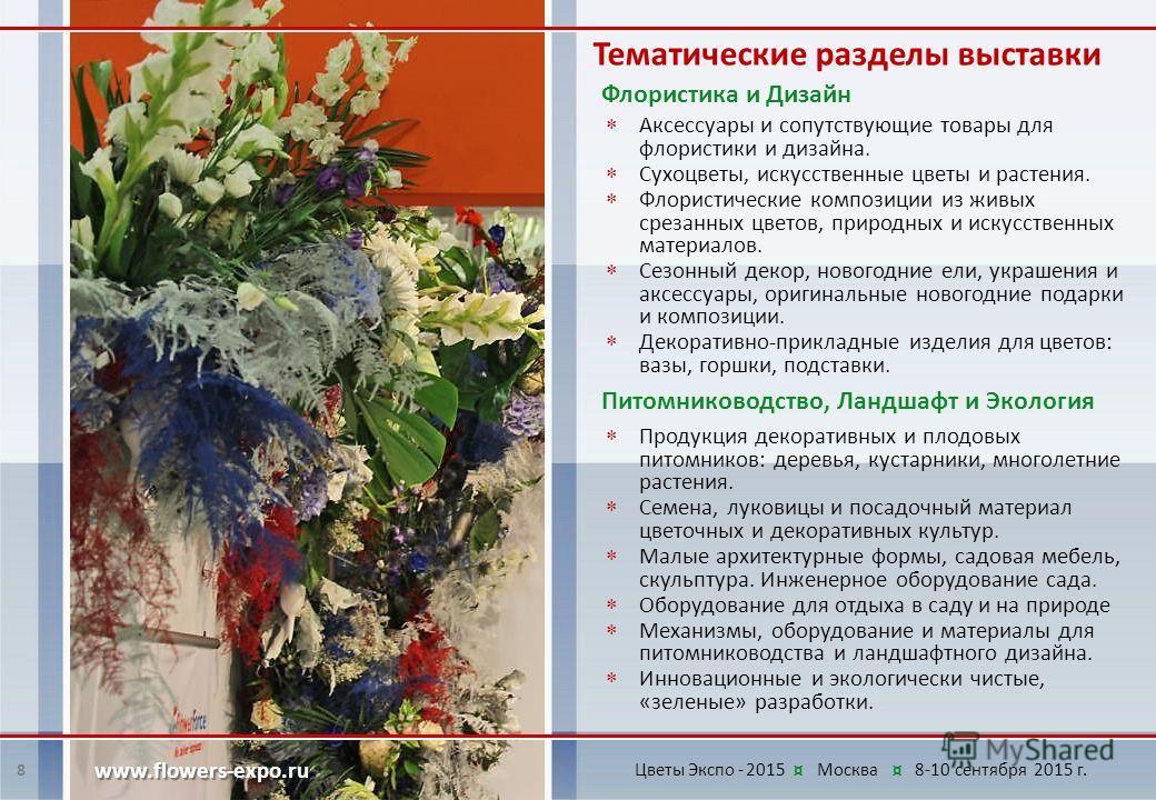 Аксессуары и сопутствующие товары для флористики и дизайна. Сухоцветы, искусственные цветы и растения. Флористические композиции из живых срезанных цветов, природных и искусственных материалов. Сезонный декор, новогодние ели, украшения и аксессуары,