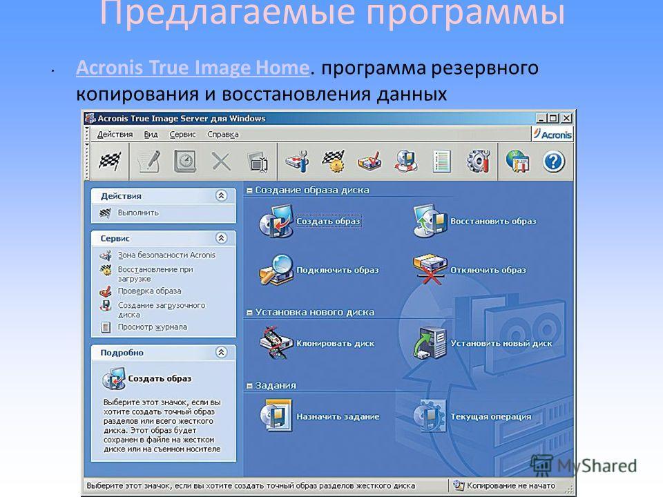 Предлагаемые программы Acronis True Image Home. программа резервного копирования и восстановления данных Acronis True Image Home