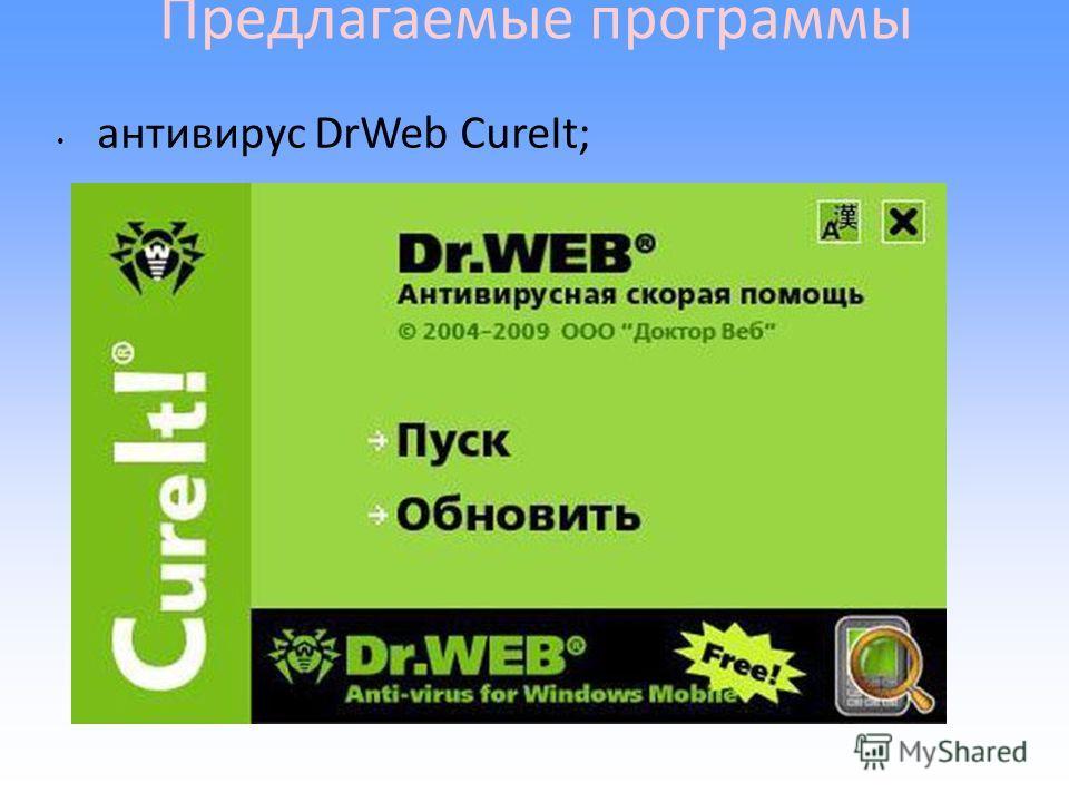 Предлагаемые программы антивирус DrWeb CureIt;
