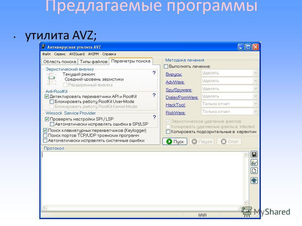 Предлагаемые программы утилита AVZ;