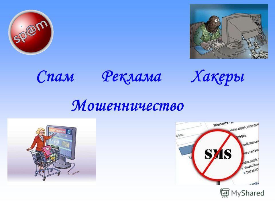Спам ХакерыРеклама Мошенничество