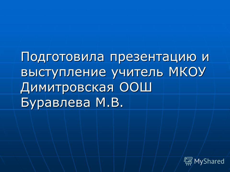 Подготовила презентацию и выступление учитель МКОУ Димитровская ООШ Буравлева М.В.
