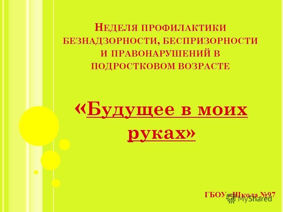 Мое будущее в моих руках профилактика алкоголизма лечебный центр от алкоголизма в Москве