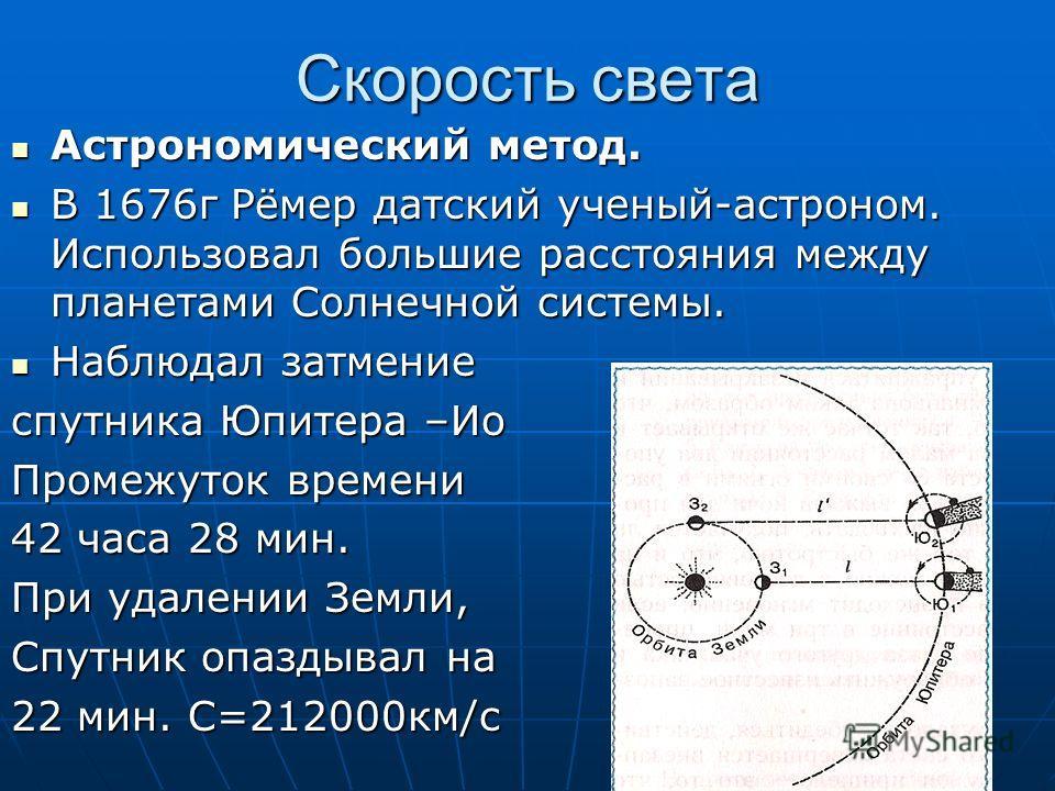 Скорость света Астрономический метод. Астрономический метод. В 1676 г Рёмер датский ученый-астроном. Использовал большие расстояния между планетами Солнечной системы. В 1676 г Рёмер датский ученый-астроном. Использовал большие расстояния между планет