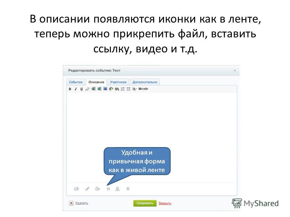 В описании появляются иконки как в ленте, теперь можно прикрепить файл, вставить ссылку, видео и т.д. Удобная и привычная форма как в живой ленте