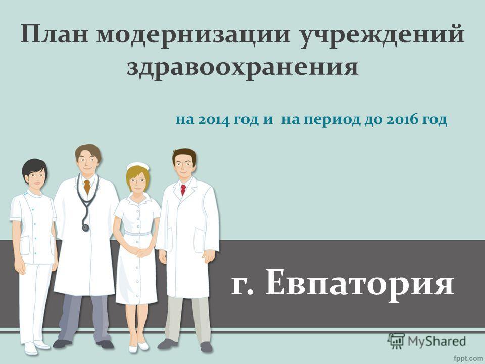 План модернизации учреждений здравоохранения на 2014 год и на период до 2016 год г. Евпатория