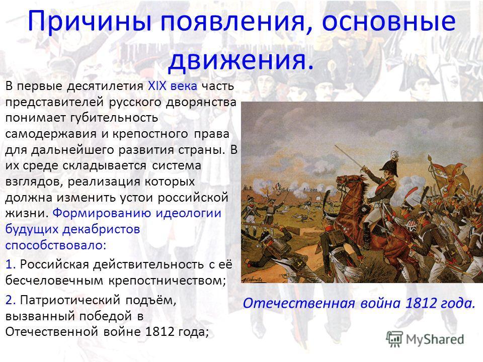 Причины появления, основные движения. В первые десятилетия XIX века часть представителей русского дворянства понимает губительность самодержавия и крепостного права для дальнейшего развития страны. В их среде складывается система взглядов, реализация
