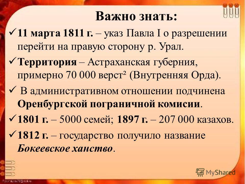Важно знать: 11 марта 1811 г. – указ Павла I о разрешении перейти на правую сторону р. Урал. Территория – Астраханская губерния, примерно 70 000 верст² (Внутренняя Орда). В административном отношении подчинена Оренбургской пограничной комиссии. 1801