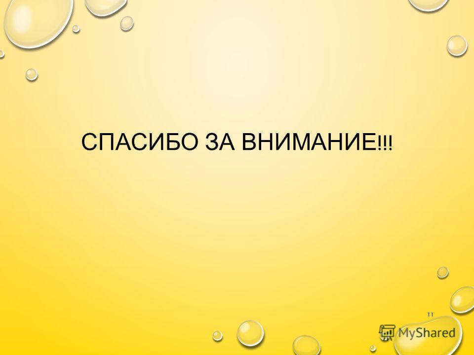 СПАСИБО ЗА ВНИМАНИЕ !!! 11