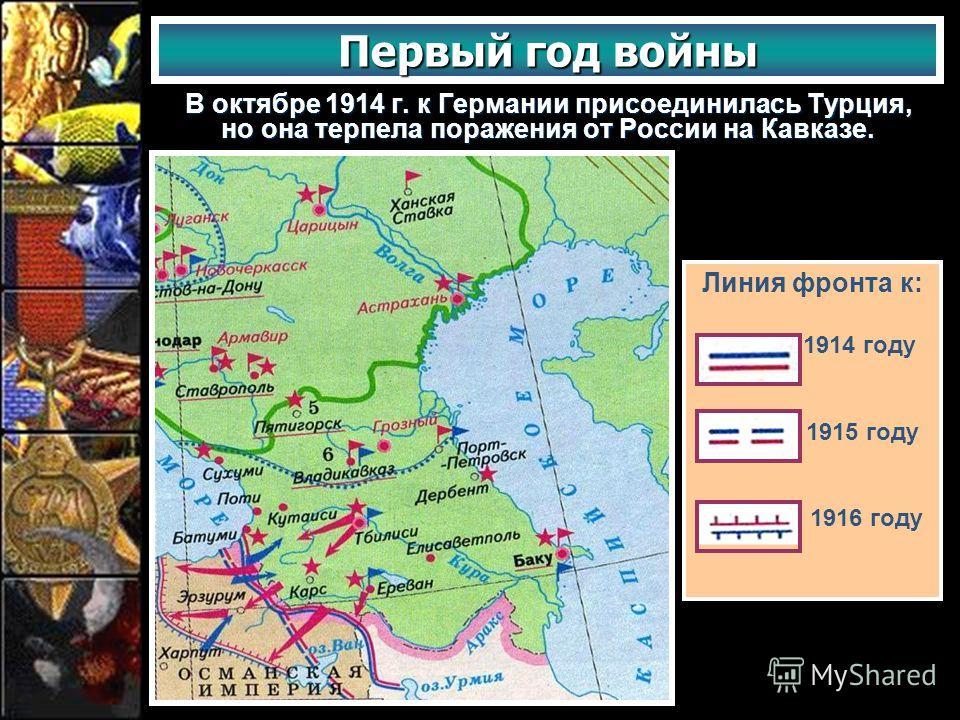 Первый год войны В октябре 1914 г. к Германии присоединилась Турция, но она терпела поражения от России на Кавказе. Линия фронта к: 1914 году 1915 году 1916 году