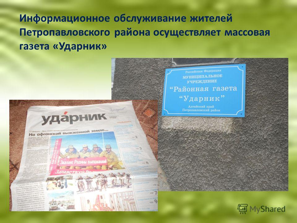 Информационное обслуживание жителей Петропавловского района осуществляет массовая газета «Ударник»