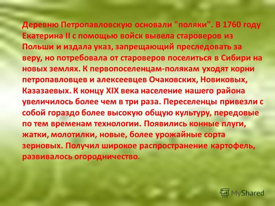 Деревню Петропавловскую основали