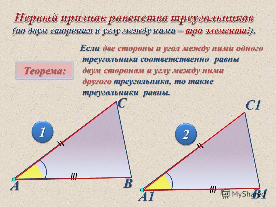 8 Теорема:Теорема: Если две стороны и угол между ними одного треугольника соответственно равны треугольника соответственно равны двум сторонам и углу между ними двум сторонам и углу между ними другого треугольника, то такие другого треугольника, то т