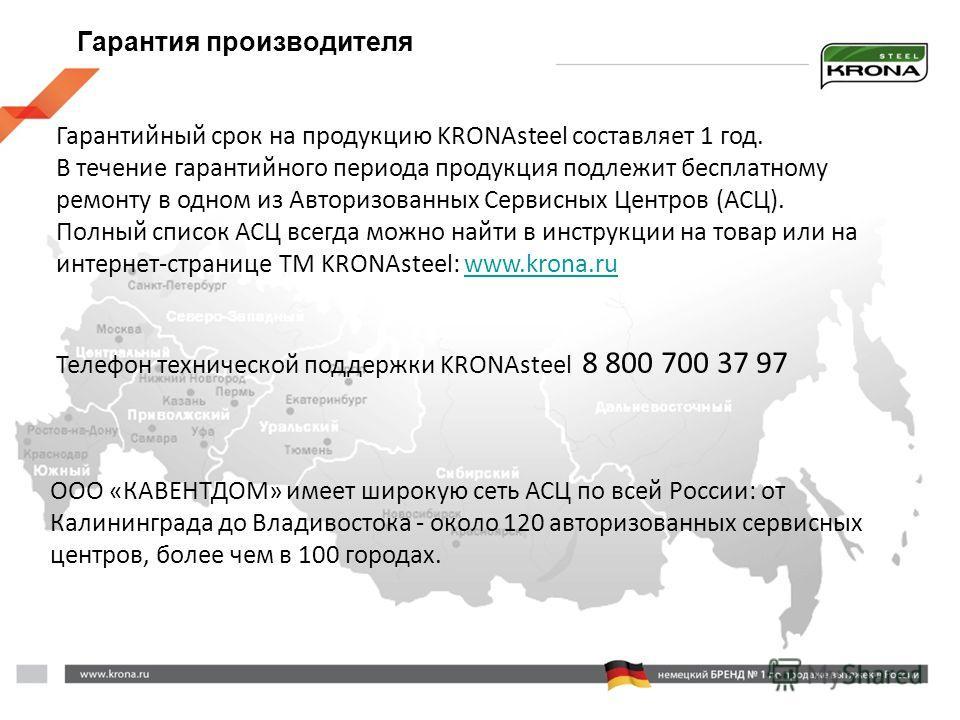 ООО «КАВЕНТДОМ» имеет широкую сеть АСЦ по всей России: от Калининграда до Владивостока - около 120 авторизованных сервисных центров, более чем в 100 городах. Гарантийный срок на продукцию KRONAsteel составляет 1 год. В течение гарантийного периода пр
