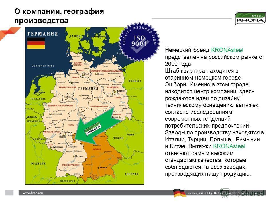Немецкий бренд KRONAsteel представлен на российском рынке с 2000 года. Штаб квартира находится в старинном немецком городе Эшборн. Именно в этом городе находится центр компании, здесь рождаются идеи по дизайну, техническому оснащению вытяжек, согласн
