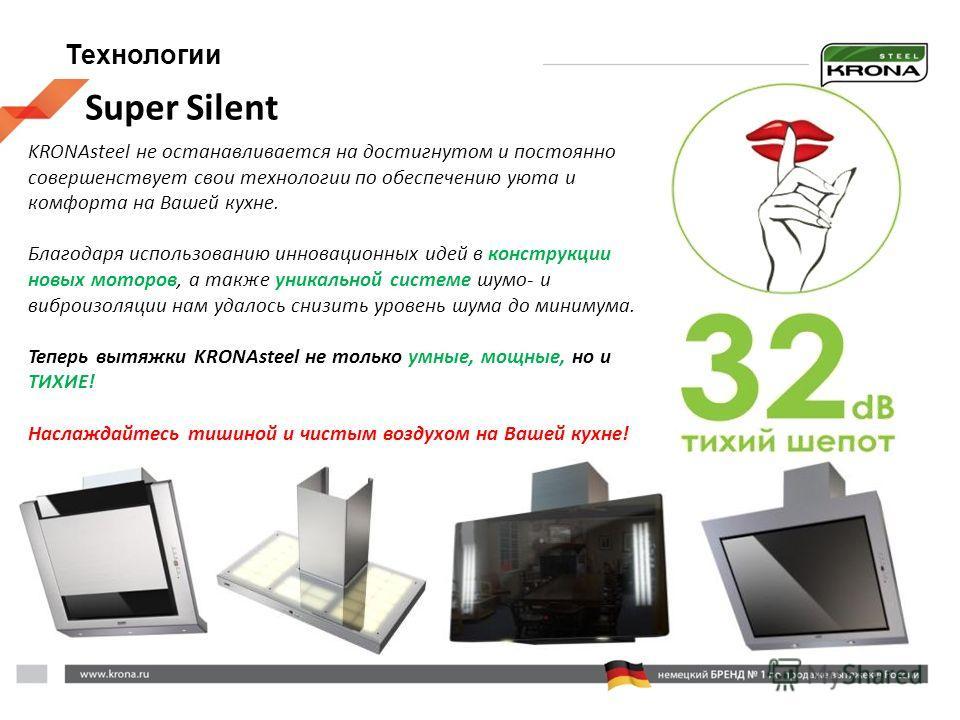 2www.krna.ru немецкий БРЕНД 1 по продаже вытяжек в Pоссии Технологии KRONAsteel не останавливается на достигнутом и постоянно совершенствует свои технологии по обеспечению уюта и комфорта на Вашей кухне. Благодаря использованию инновационных идей в к