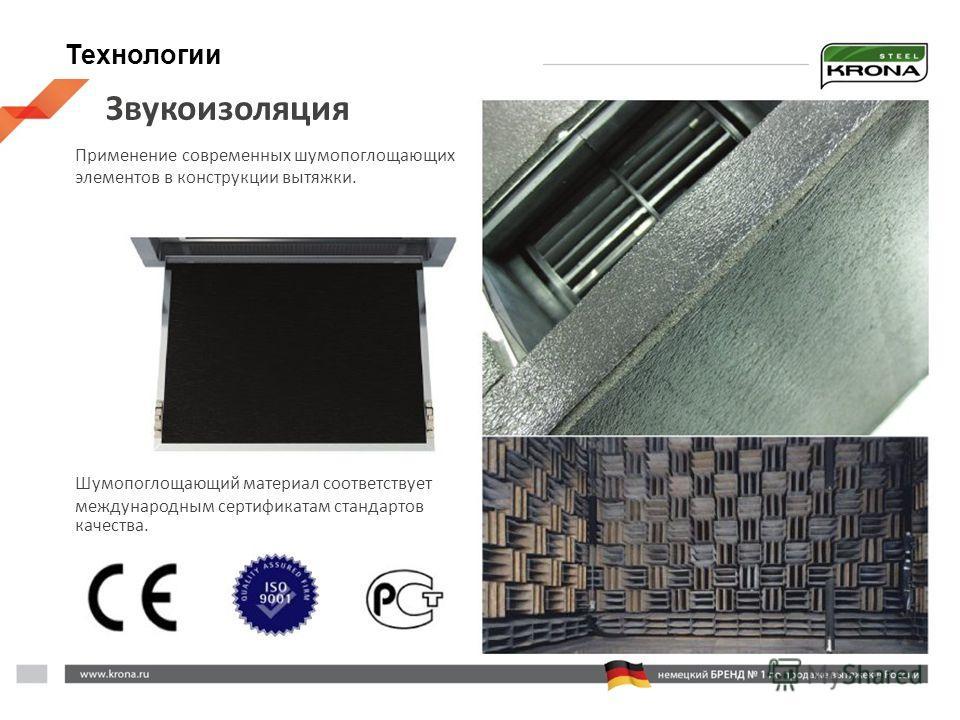 2www.krna.ru немецкий БРЕНД 1 по продаже вытяжек в Pоссии кухонные вытяжки Звукоизоляция Применение современных шумопоглощающих элементов в конструкции вытяжки. Шумопоглощающий материал соответствует международным сертификатам стандартов качества. Те