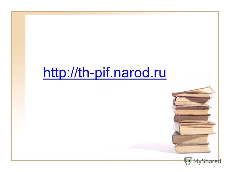 http://th-pif.narod.ru