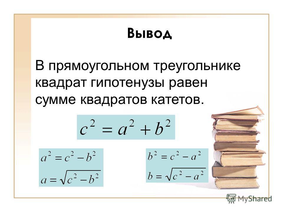 В прямоугольном треугольнике квадрат гипотенузы равен сумме квадратов катетов. Вывод