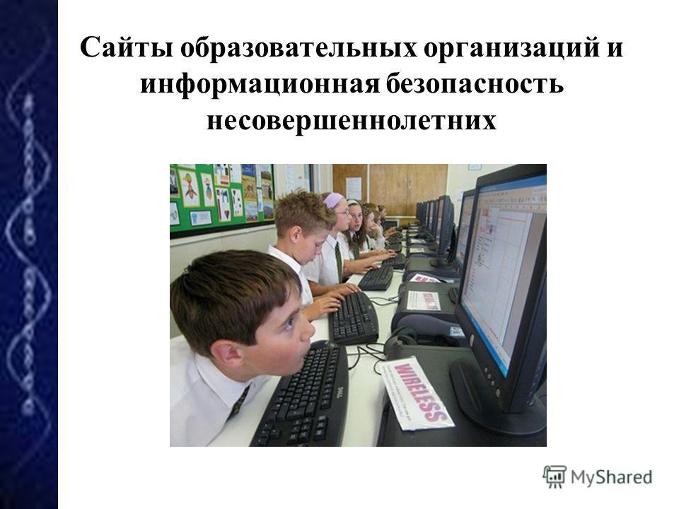 Сайты образовательных организаций и информационная безопасность несовершеннолетних