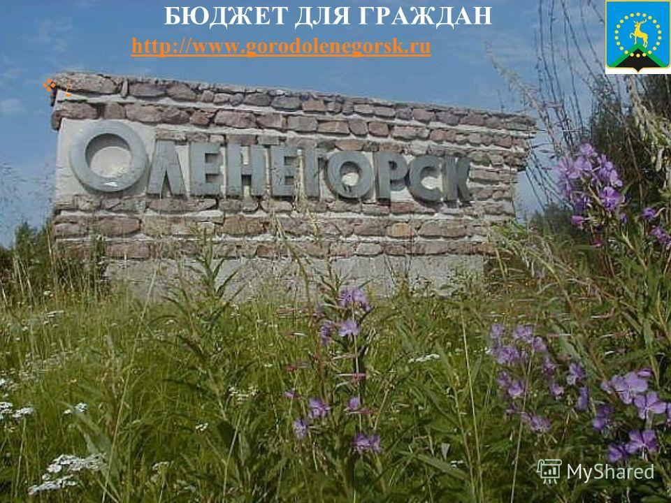 БЮДЖЕТ ДЛЯ ГРАЖДАН http://www.gorodolenegorsk.ru http://www.gorodolenegorsk.ru /