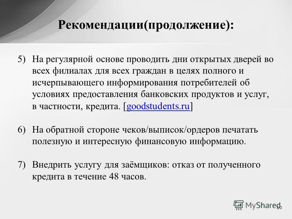 5)На регулярной основе проводить дни открытых дверей во всех филиалах для всех граждан в целях полного и исчерпывающего информирования потребителей об условиях предоставления банковских продуктов и услуг, в частности, кредита. [goodstudents.ru]goodst