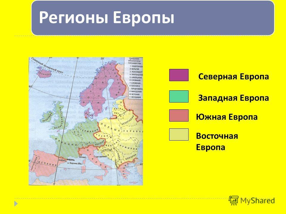 Регионы Европы Северная Европа Западная Европа Южная Европа Восточная Европа