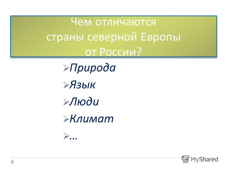 Чем отличаются страны северной Европы от России ? Природа Язык Люди Климат …