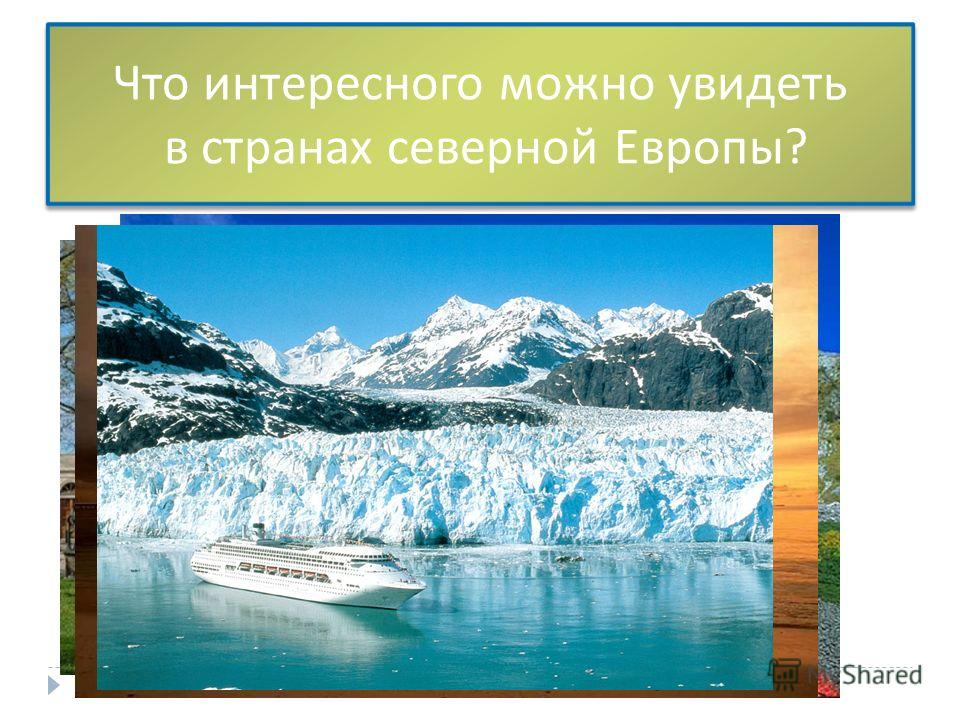Что интересного можно увидеть в странах северной Европы ?