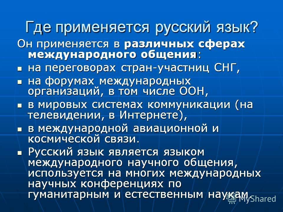 Русский язык в международном общении доклад 3665