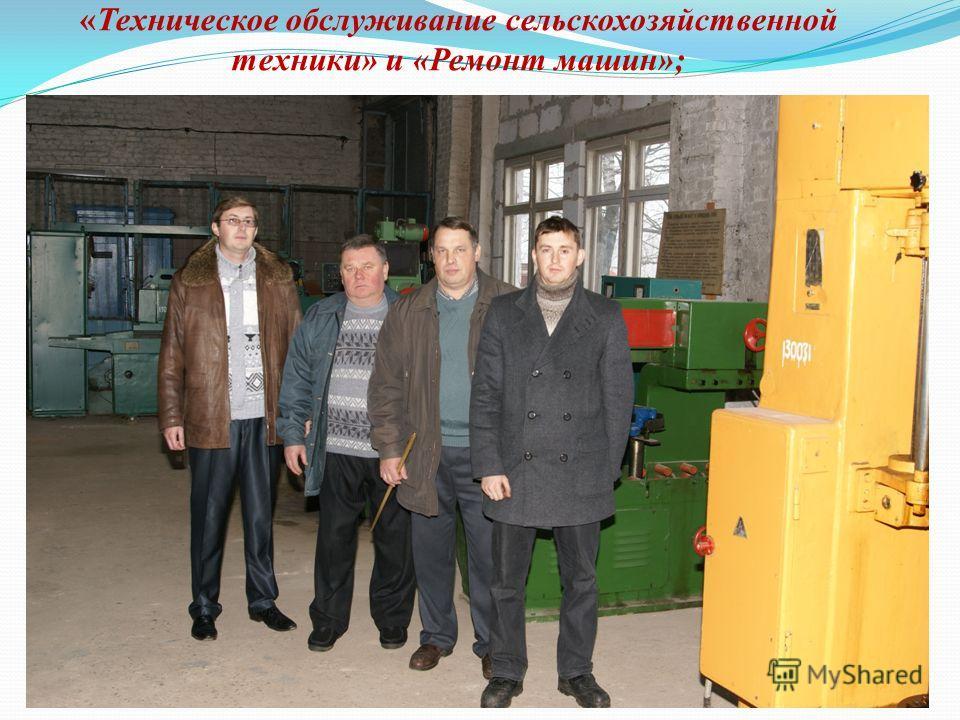 «Техническое обслуживание сельскохозяйственной техники» и «Ремонт машин»;