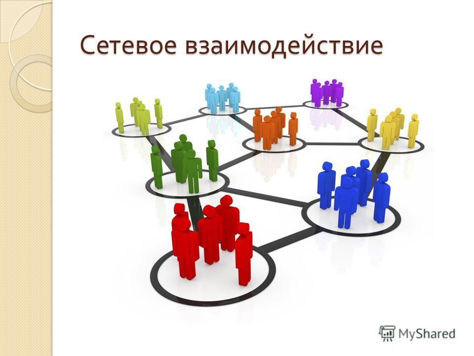 Сетевое взаимодействие