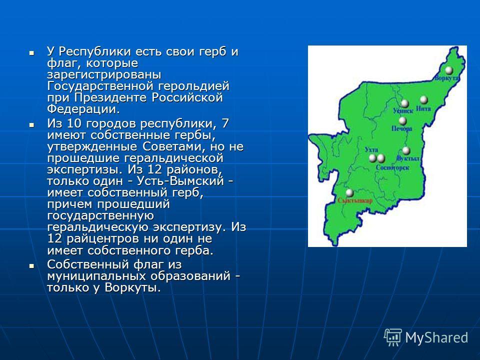 У Республики есть свои герб и флаг, которые зарегистрированы Государственной герольдией при Президенте Российской Федерации. У Республики есть свои герб и флаг, которые зарегистрированы Государственной герольдией при Президенте Российской Федерации.