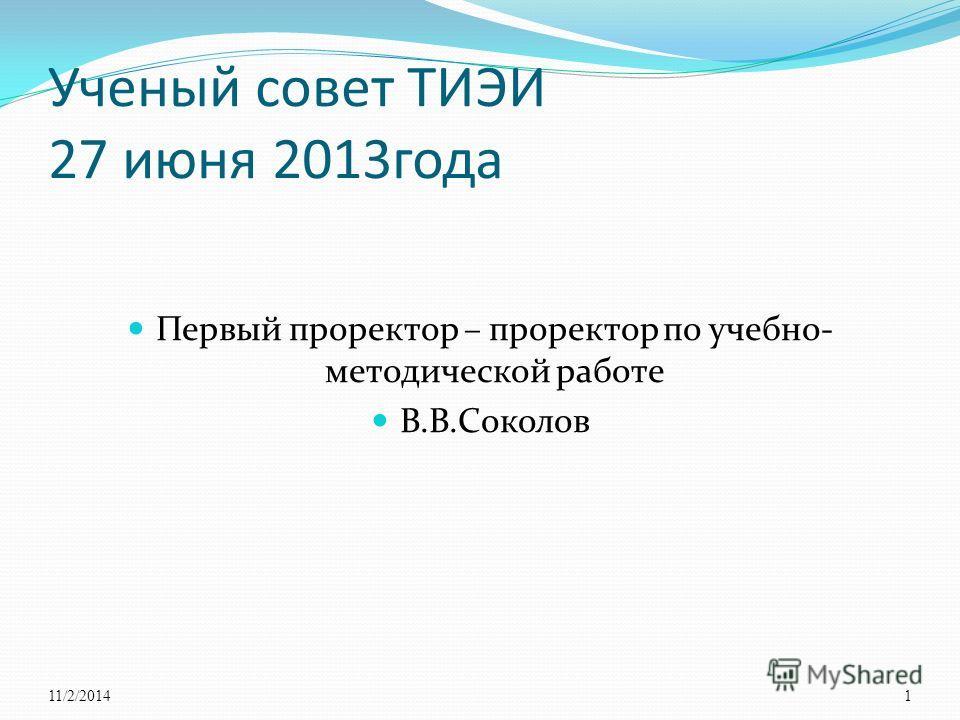 Ученый совет ТИЭИ 27 июня 2013 года Первый проректор – проректор по учебно- методической работе В.В.Соколов 11/2/20141