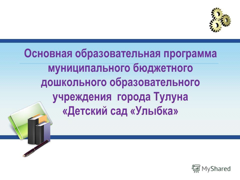 Основная образовательная программа муниципального бюджетного дошкольного образовательного учреждения города Тулуна «Детский сад «Улыбка»