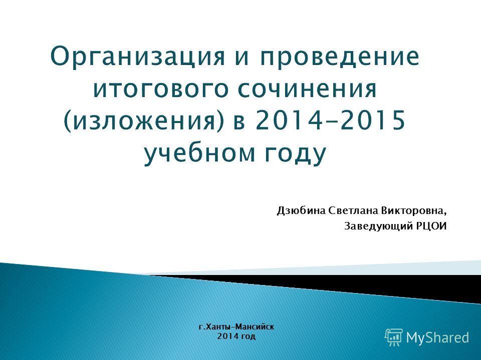 Дзюбина Светлана Викторовна, Заведующий РЦОИ г.Ханты-Мансийск 2014 год