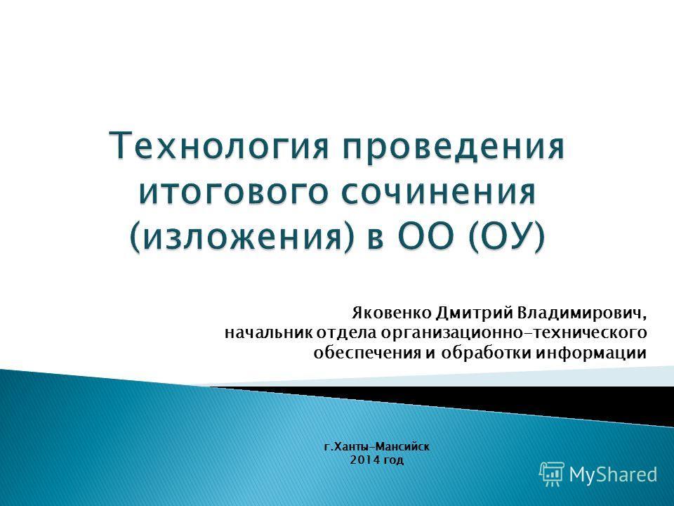 Яковенко Дмитрий Владимирович, начальник отдела организационно-технического обеспечения и обработки информации г.Ханты-Мансийск 2014 год