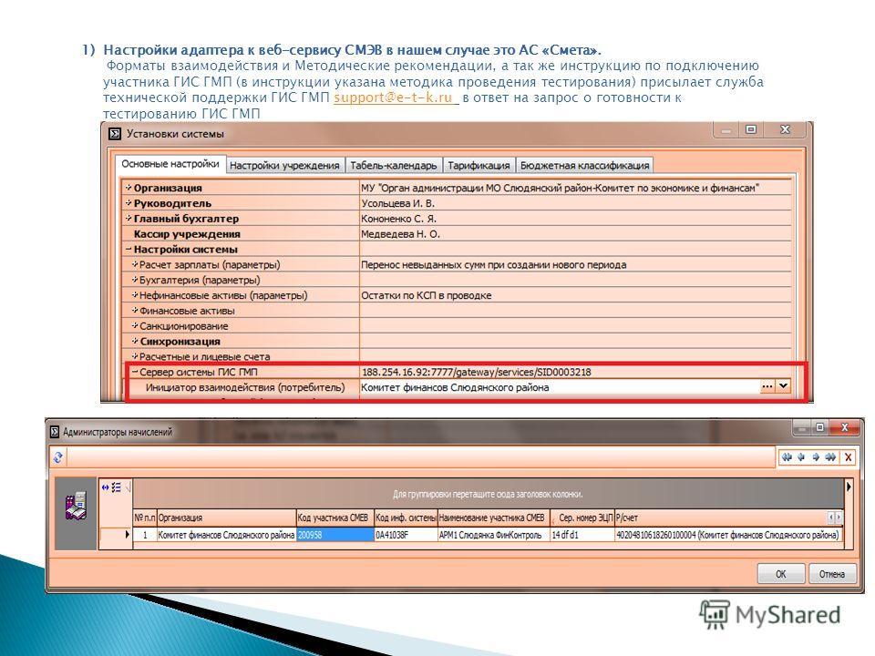 1)Настройки адаптера к веб-сервису СМЭВ в нашем случае это АС «Смета». Форматы взаимодействия и Методические рекомендации, а так же инструкцию по подключению участника ГИС ГМП (в инструкции указана методика проведения тестирования) присылает служба т