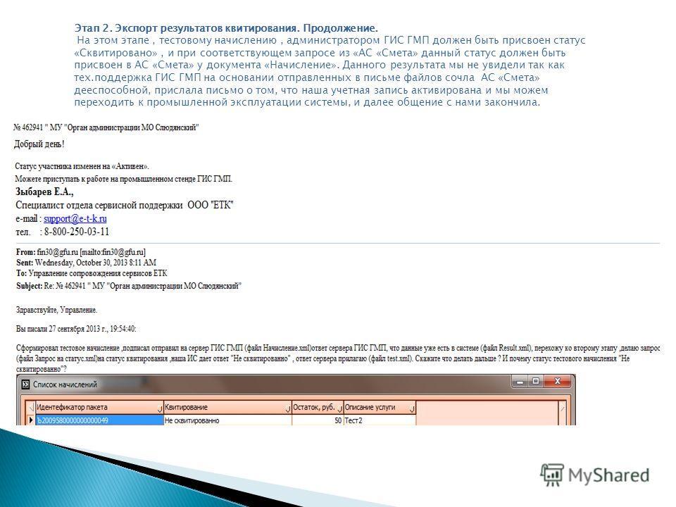 Этап 2. Экспорт результатов квитирования. Продолжение. На этом этапе, тестовому начислению, администратором ГИС ГМП должен быть присвоен статус «Сквитировано», и при соответствующем запросе из «АС «Смета» данный статус должен быть присвоен в АС «Смет