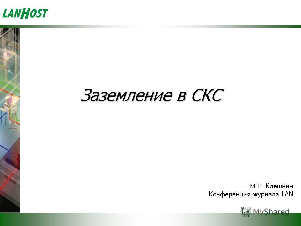 Заземление в СКС М.В. Клешнин Конференция журнала LAN