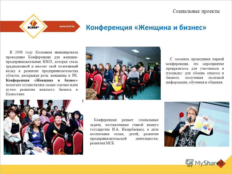В 2006 году Компания инициировала проведение Конференции для женщин- предпринимательниц ЮКО, которая стала традиционной и вносит свой позитивный вклад в развитие предпринимательства области, раскрывая роль женщины в РК. Конференция «Женщина и бизнес»