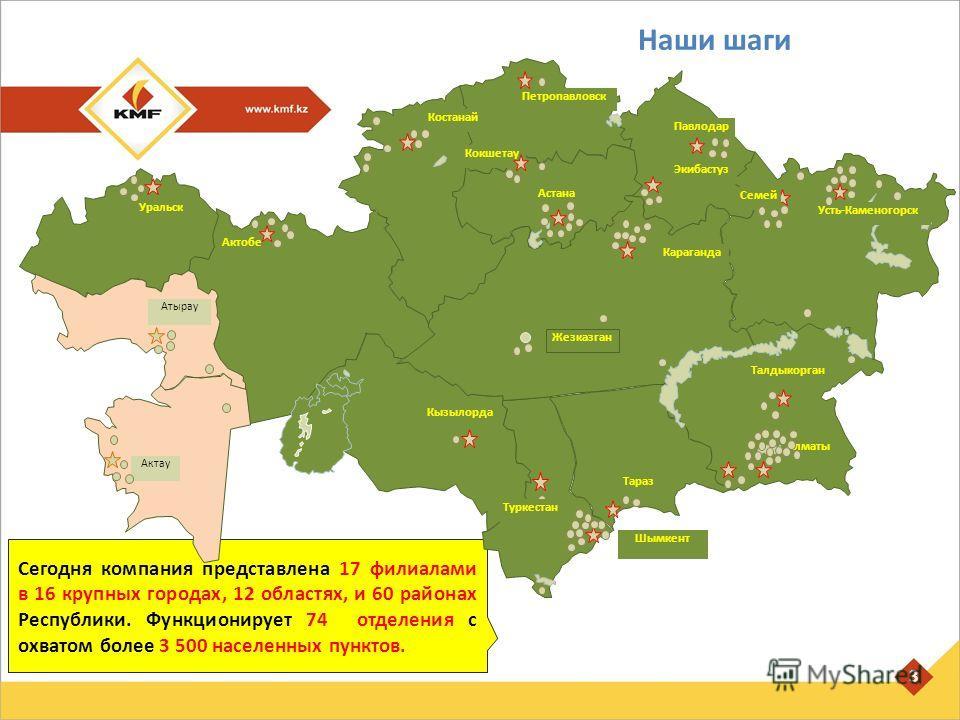 Сегодня компания представлена 17 филиалами в 16 крупных городах, 12 областях, и 60 районах Республики. Функционирует 74 отделения с охватом более 3 500 населенных пунктов. Наши шаги 3