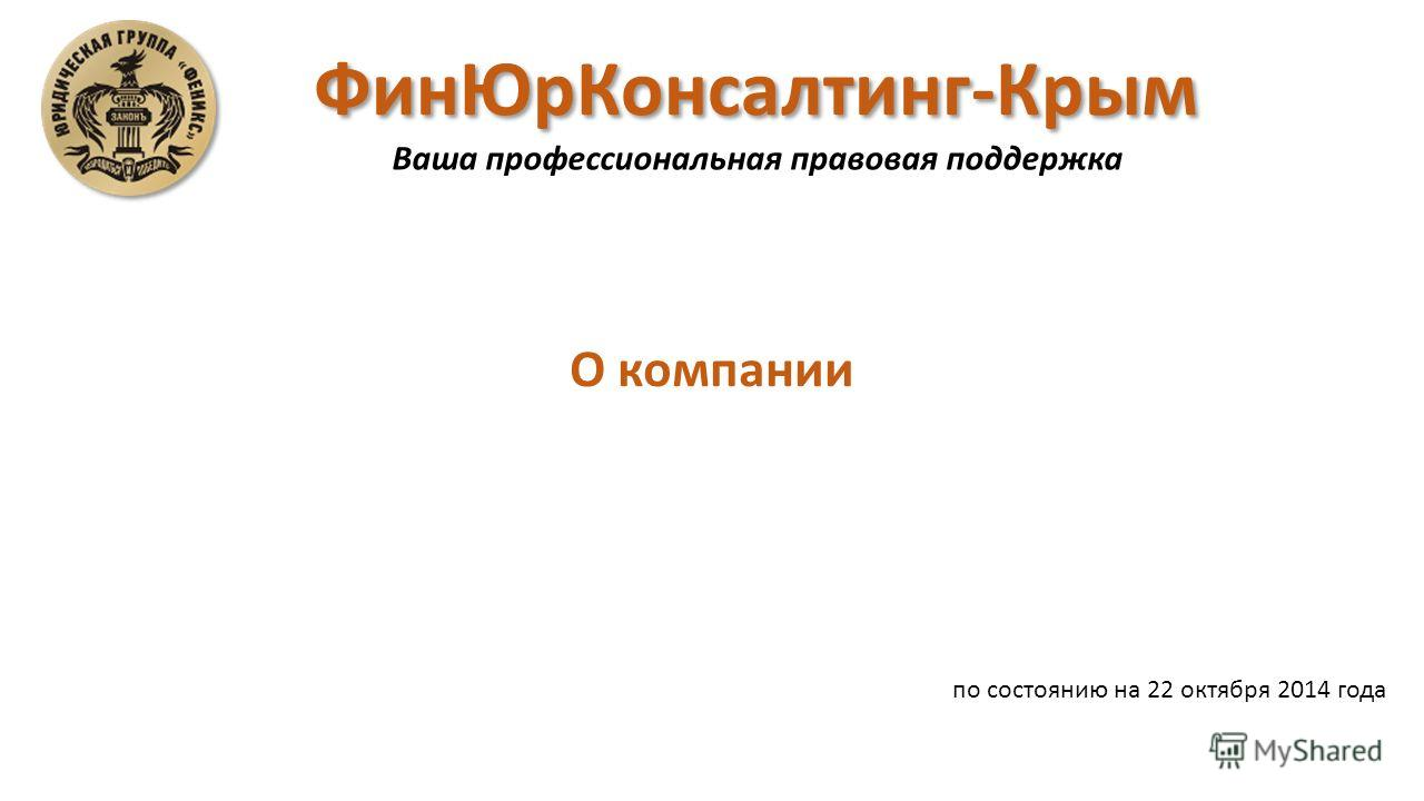 О компании Фин ЮрКонсалтинг-Крым по состоянию на 22 октября 2014 года Ваша профессиональная правовая поддержка