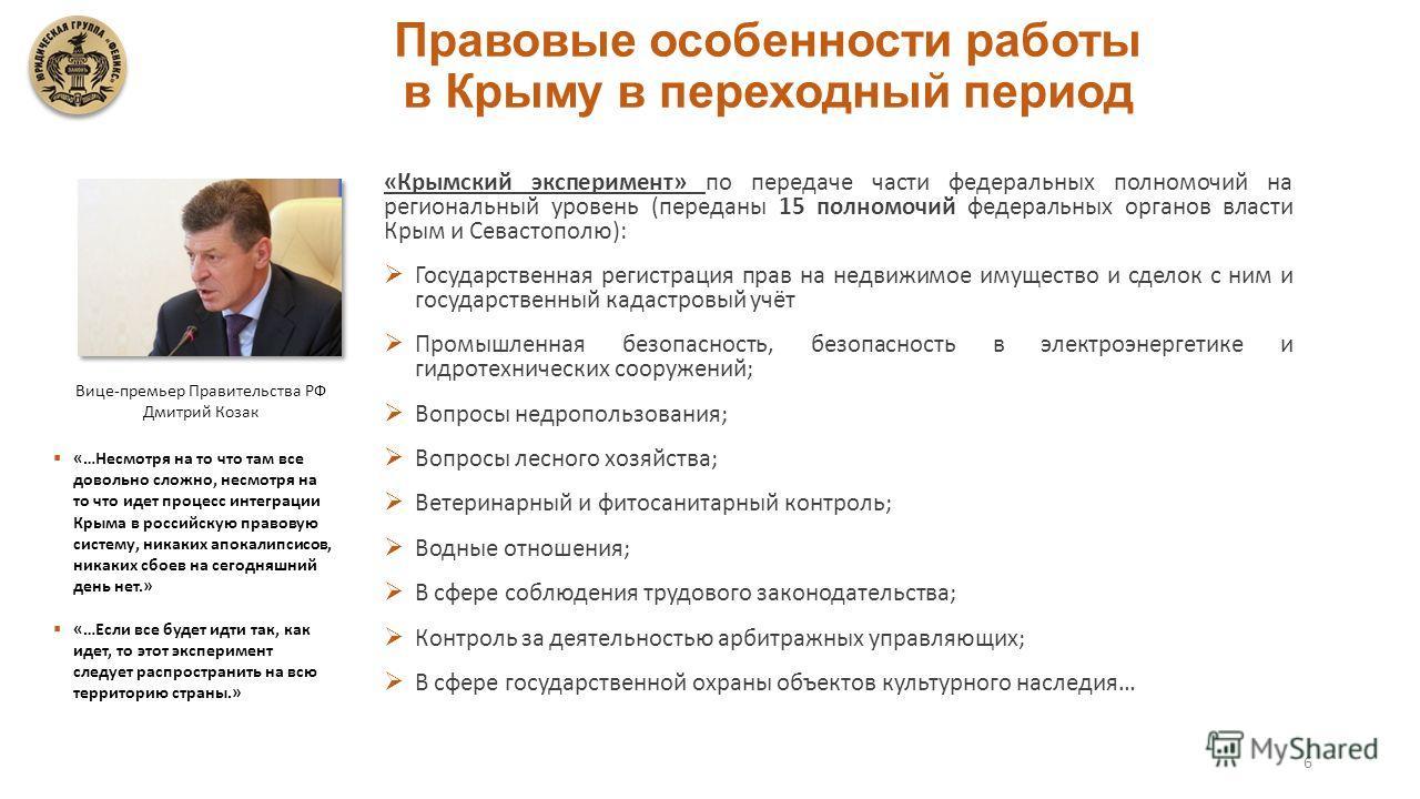6 Правовые особенности работы в Крыму в переходный период «Крымский эксперимент» по передаче части федеральных полномочий на региональный уровень (переданы 15 полномочий федеральных органов власти Крым и Севастополю): Государственная регистрация прав