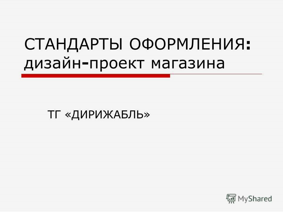 СТАНДАРТЫ ОФОРМЛЕНИЯ: дизайн-проект магазина ТГ «ДИРИЖАБЛЬ»