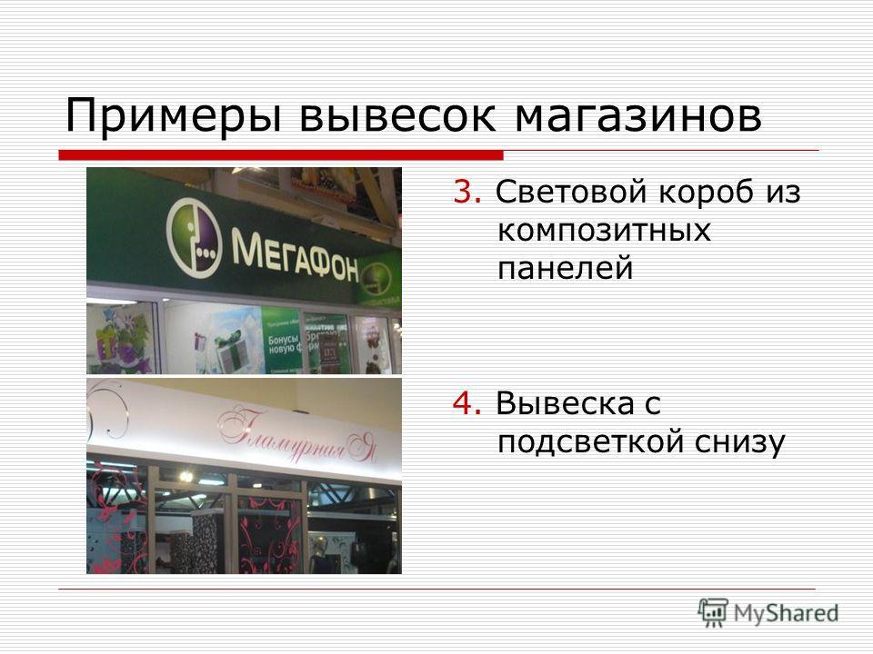 Примеры вывесок магазинов 3. Световой короб из композитных панелей 4. Вывеска с подсветкой снизу