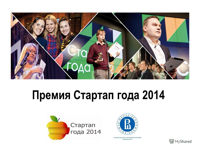 Премия Стартап года 2014